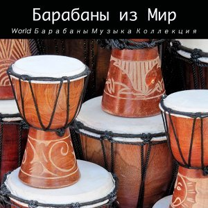 Барабаны Collective 歌手頭像