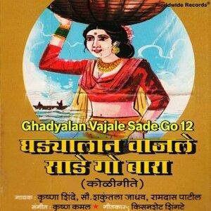 Krushna Shinde, Shakuntala Jadhav, Ramdas Patil 歌手頭像