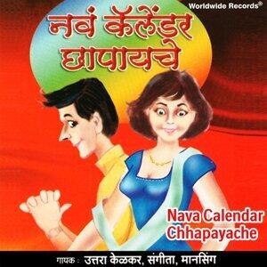 Uttara Kelkar, Sangita, Mansingh 歌手頭像