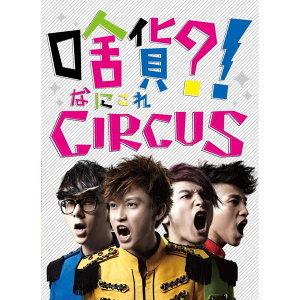 Circus (馬戲團) 歌手頭像