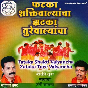 Sudhakar Tukat, Ramchandra Ghanekar 歌手頭像