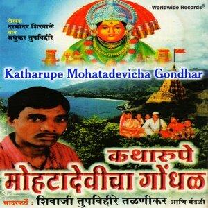 Shivaji Tupveere 歌手頭像