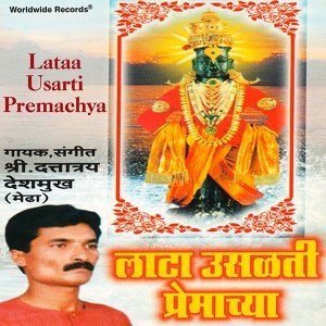 Shri Duttatray Deshmukh 歌手頭像