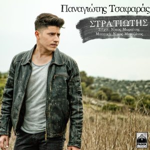 Panagiotis Tsafaras 歌手頭像