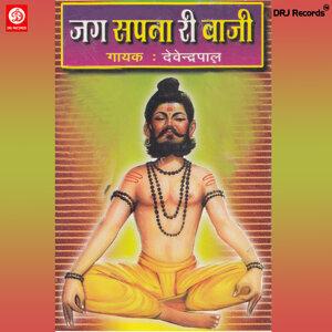 Devendra pal 歌手頭像