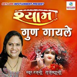 Rajni Rajasthani 歌手頭像