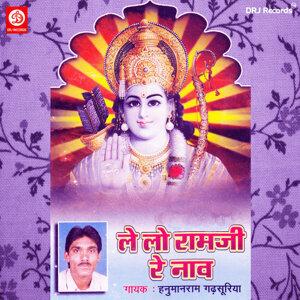 Hanumanram Gadhsuriya 歌手頭像