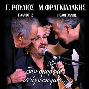 Giorgos Roulios Michalis Fragiadakis 歌手頭像