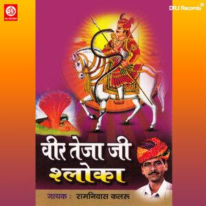 Ram Nivas Kalaru 歌手頭像