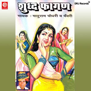 Maduram Chaudhary, Bhavri 歌手頭像