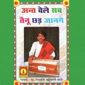 Jagdeesh Chahuwali Wale 歌手頭像