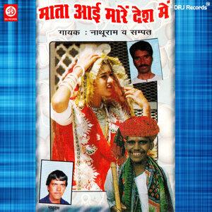 Nathu Ram, Sampat 歌手頭像
