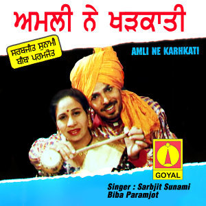 Sarabjit Sunami | Biba Paramjot 歌手頭像