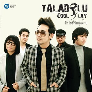 Taladplu Coolplay 歌手頭像