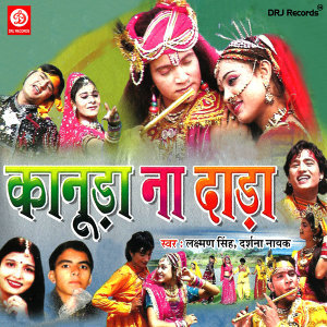 Lakhman Singh,Darshna Nayak 歌手頭像