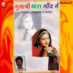 Nathu Ram Sampat, Madan Punam 歌手頭像