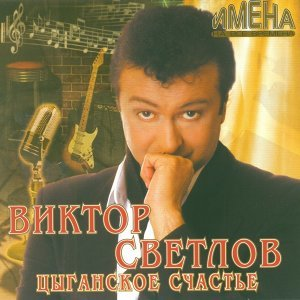 Виктор Светлов 歌手頭像