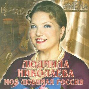 Людмила Николаева 歌手頭像