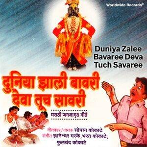Sopan Kokate, Satyabhama Maske, Chandrabhaga Gayakvad 歌手頭像