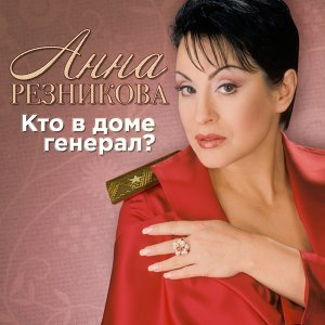 Анна Резникова 歌手頭像