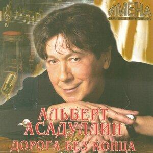 Альберт Асадуллин