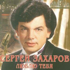 Сергей Захаров 歌手頭像