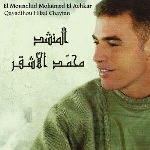 El Mounchid Mohamed El Achkar 歌手頭像