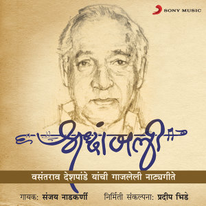 Sanjay Nadkarni 歌手頭像