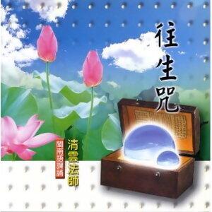 佛教閩南語課誦系列 歌手頭像