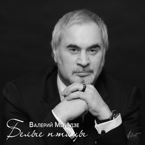 Валерий Меладзе 歌手頭像