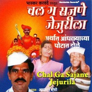 Aappasaheb Bochare 歌手頭像