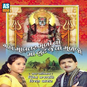Viren Prajapati, Kiran Barot 歌手頭像