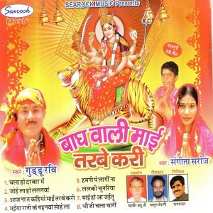 Guddu Ravi, Sangeetha Saroj 歌手頭像