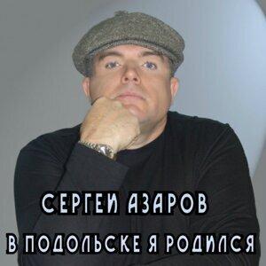 Сергей Азаров 歌手頭像