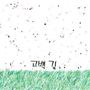 Sung Jin Kim 歌手頭像