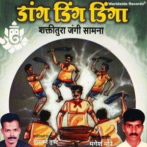 Sudhakar Tupat, Mangesh More 歌手頭像
