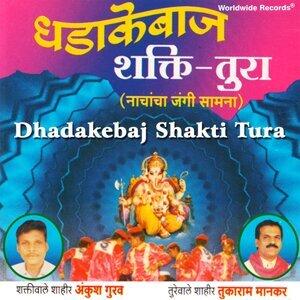 Ankush Gurav, Tukaram Maankar 歌手頭像