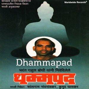 Kumudru Chaskar, Shantaram Nangaokar 歌手頭像