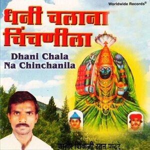 Shahir Shivaji Ratan Pandhare 歌手頭像