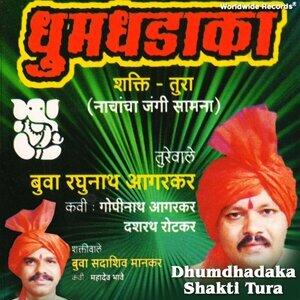 Bua Raghunath Aagarkar, Bua Sadashiv Manakar 歌手頭像