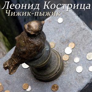 Леонид Кострица 歌手頭像