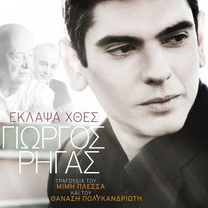 Giorgos Rigas 歌手頭像