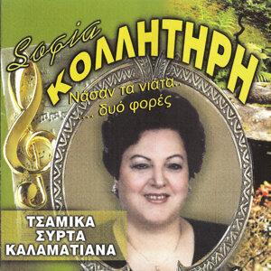 Sofia Kollitiri (Σοφία Κολλητήρη) 歌手頭像