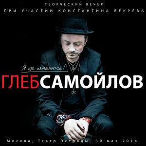 Глеб Самойлов 歌手頭像