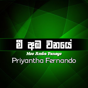 Priyantha Fernando 歌手頭像