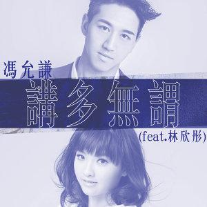 馮允謙 & 林欣彤 (Jay Fung & Mag Lam) 歌手頭像