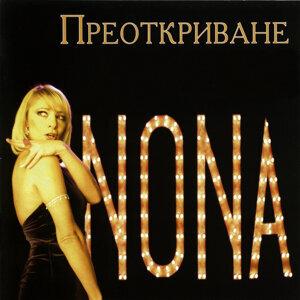 Нона Йотова 歌手頭像