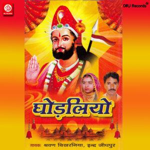Shravan Bikhar Niya, Indra jodhpur. 歌手頭像
