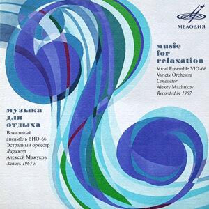 Оркестр п/у А. Мажукова | ВИО-66 歌手頭像