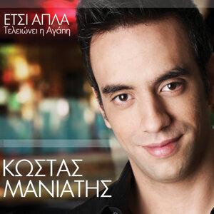 Kostas Maniatis 歌手頭像